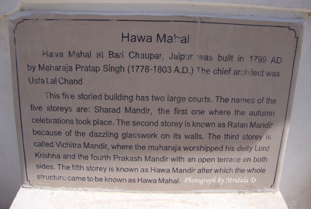 Inscription outside the Hawa Mahal